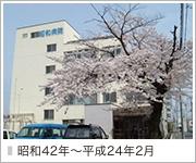 昭和42年~平成24年2月の外観