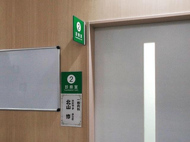 一般内科診察室