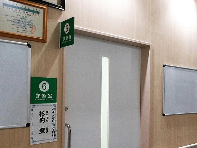 ペインクリニック内科診察室
